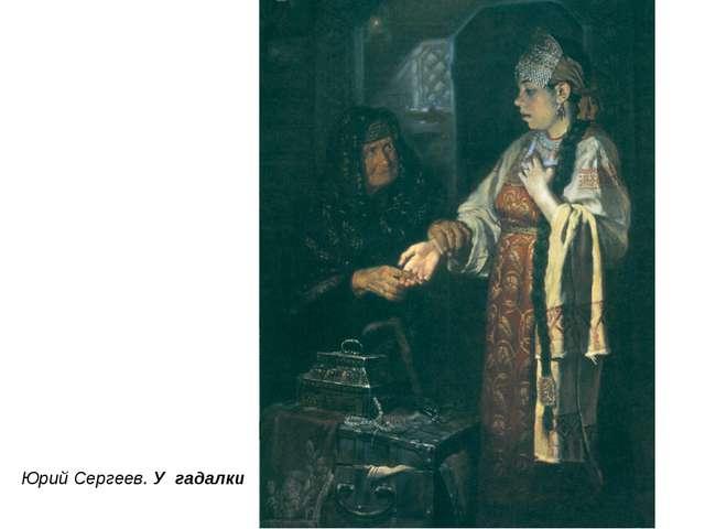 Юрий Сергеев. У гадалки