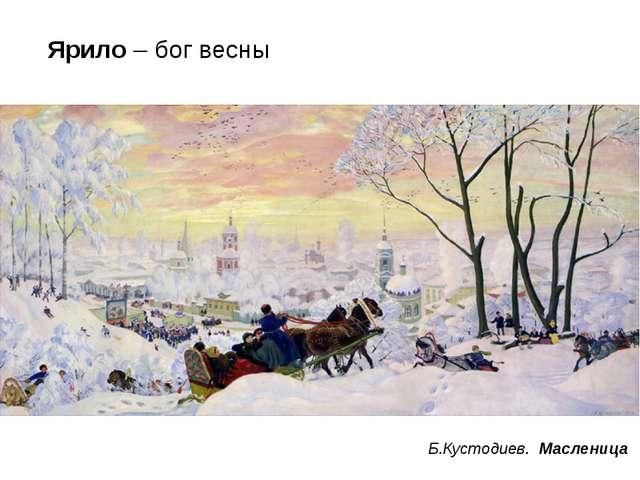 Б.Кустодиев. Масленица Ярило – бог весны