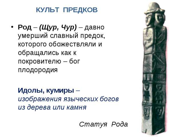 КУЛЬТ ПРЕДКОВ Род – (Щур, Чур) – давно умерший славный предок, которого обоже...