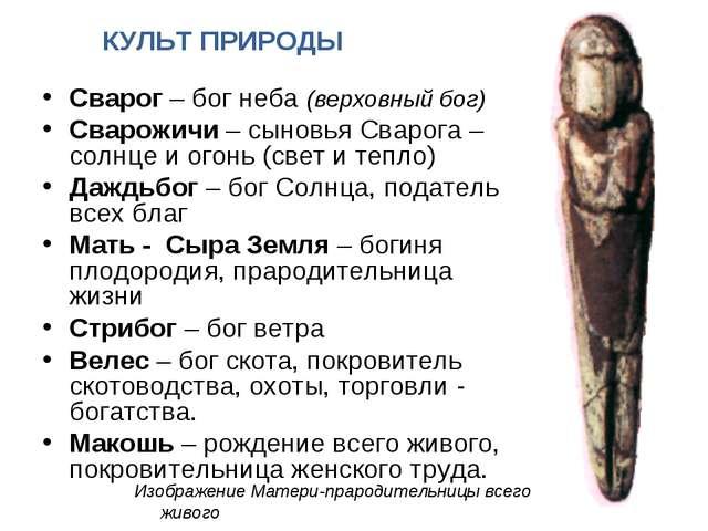 КУЛЬТ ПРИРОДЫ Сварог – бог неба (верховный бог) Сварожичи – сыновья Сварога –...