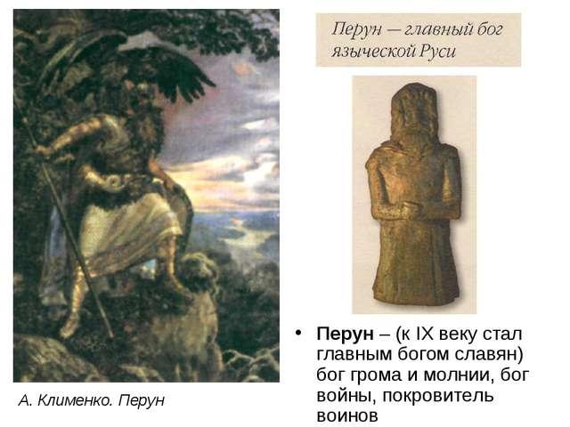 Перун – (к IX веку стал главным богом славян) бог грома и молнии, бог войны,...