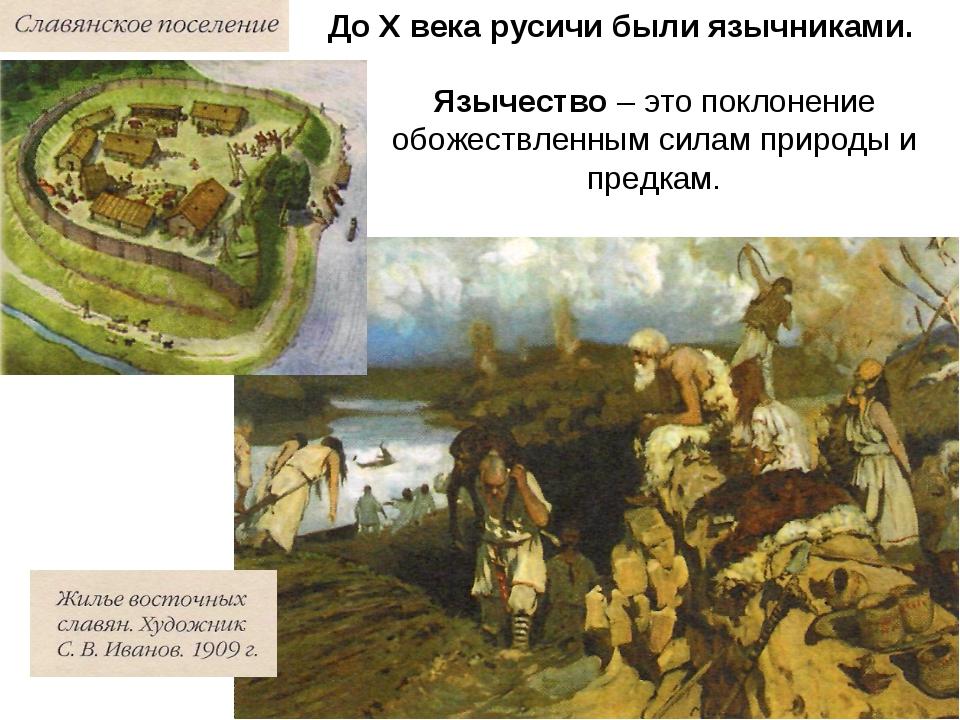 До X века русичи были язычниками. Язычество – это поклонение обожествленным с...