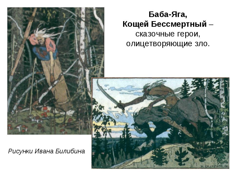 Баба-Яга, Кощей Бессмертный – сказочные герои, олицетворяющие зло. Рисунки Ив...