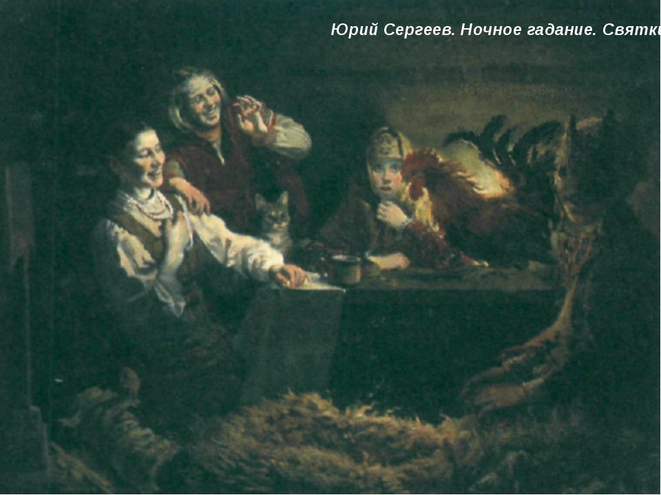 Юрий Сергеев. Ночное гадание. Святки.