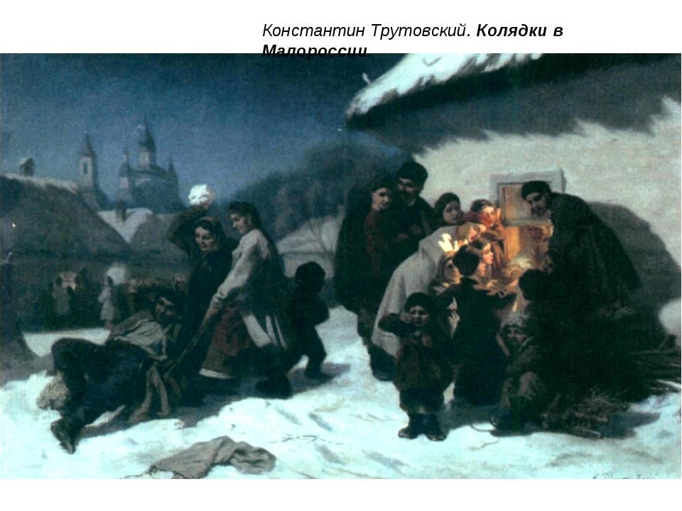 Константин Трутовский. Колядки в Малороссии.
