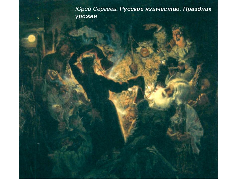 Юрий Сергеев. Русское язычество. Праздник урожая