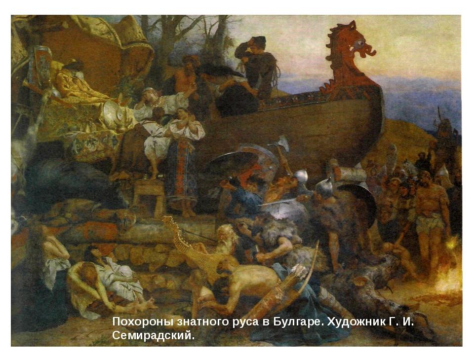 Похороны знатного руса в Булгаре. Художник Г. И. Семирадский.