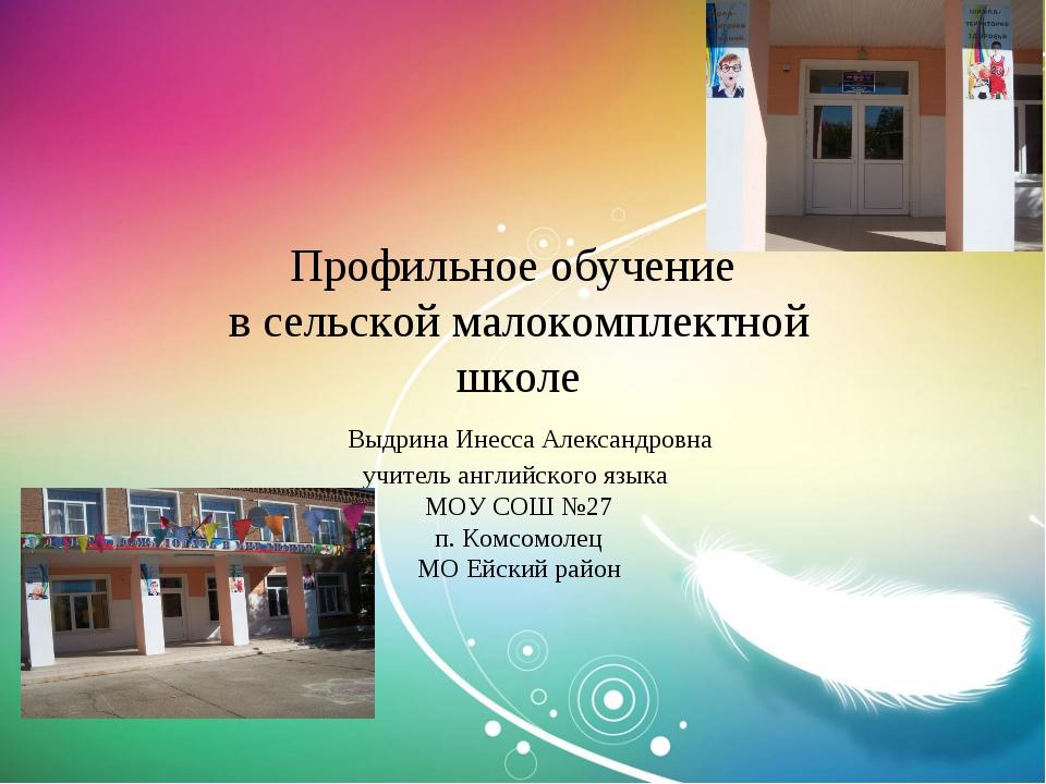 Профильное обучение в сельской малокомплектной школе Выдрина Инесса Александр...