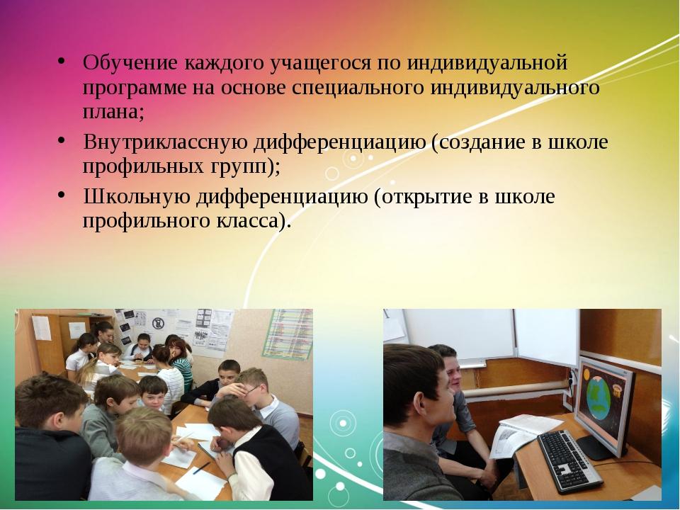 Обучение каждого учащегося по индивидуальной программе на основе специального...
