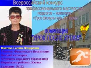 Цветова Галина Федоровна Учитель Физического Воспитания Высшей категории Отли