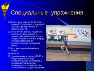 Специальные упражнения 1. Пробегание отрезка 15-20 м по прямой. Топы ставят с