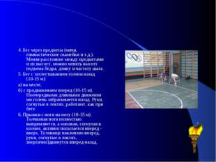 4. Бег через предметы (мячи, гимнастические скамейки и т.д.). Меняя расстояни