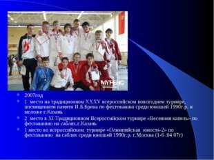 2007год 1 место на традиционном XXXV всероссийском новогоднем турнире, посвящ