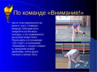 По команде «Внимание!» масса тела переносится на руки и ногу, стоящую впереди