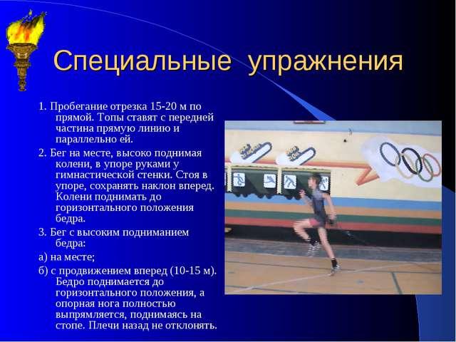 Специальные упражнения 1. Пробегание отрезка 15-20 м по прямой. Топы ставят с...