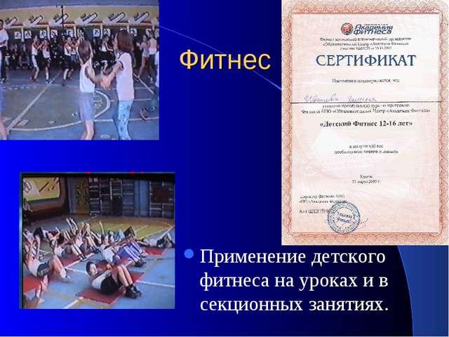 Фитнес Применение детского фитнеса на уроках и в секционных занятиях.