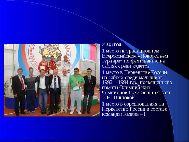 2006 год. 1 место на традиционном Всероссийском «Новогоднем турнире» по фехто...