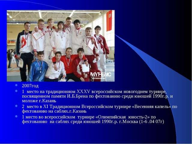 2007год 1 место на традиционном XXXV всероссийском новогоднем турнире, посвящ...