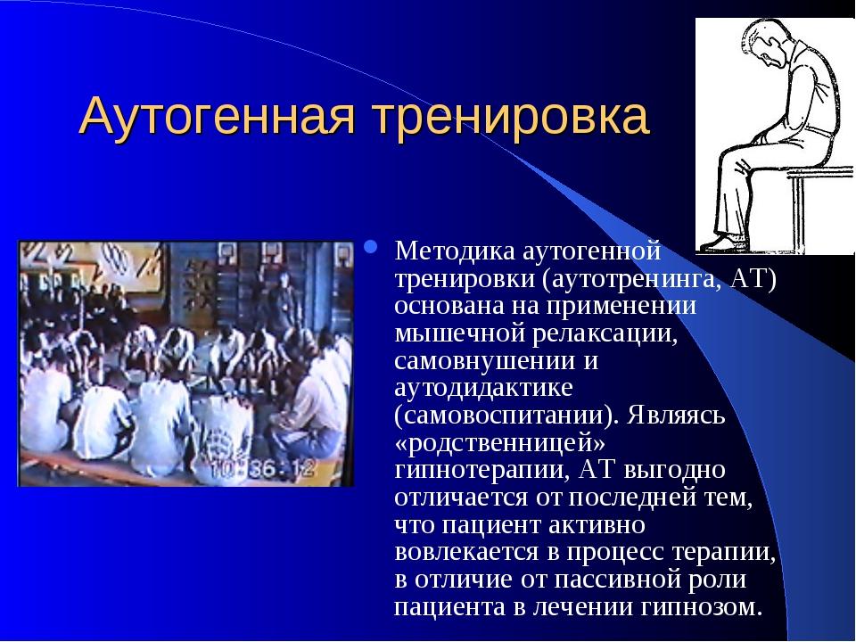 Аутогенная тренировка Методика аутогенной тренировки (аутотренинга, АТ) основ...