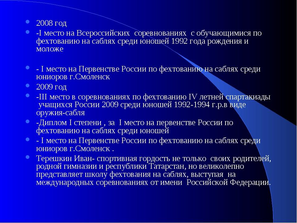 2008 год -I место на Всероссийских соревнованиях с обучающимися по фехтованию...
