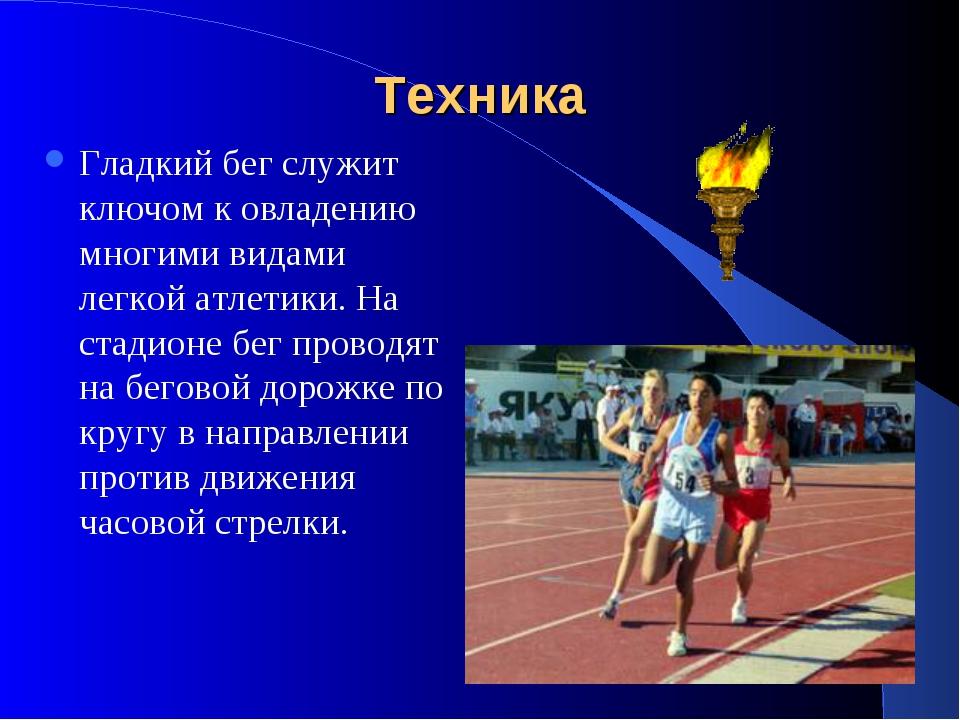 Техника Гладкий бег служит ключом к овладению многими видами легкой атлетики....