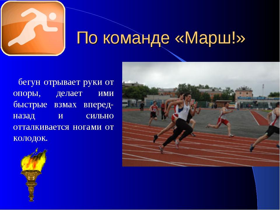 По команде «Марш!» бегун отрывает руки от опоры, делает ими быстрые взмах впе...