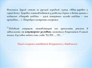 Вспомним другой сюжет из русской народной сказки «Иван-царевич и серый волк».