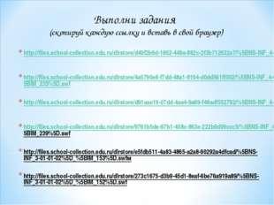 Выполни задания (скопируй каждую ссылку и вставь в свой браузер) http://files