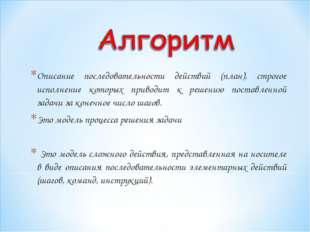 Описание последовательности действий (план), строгое исполнение которых приво
