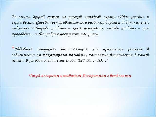 Вспомним другой сюжет из русской народной сказки «Иван-царевич и серый волк»....