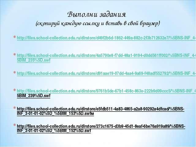 Выполни задания (скопируй каждую ссылку и вставь в свой браузер) http://files...