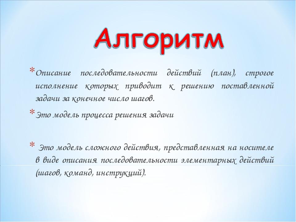 Описание последовательности действий (план), строгое исполнение которых приво...