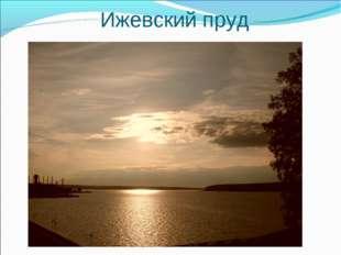 Ижевский пруд