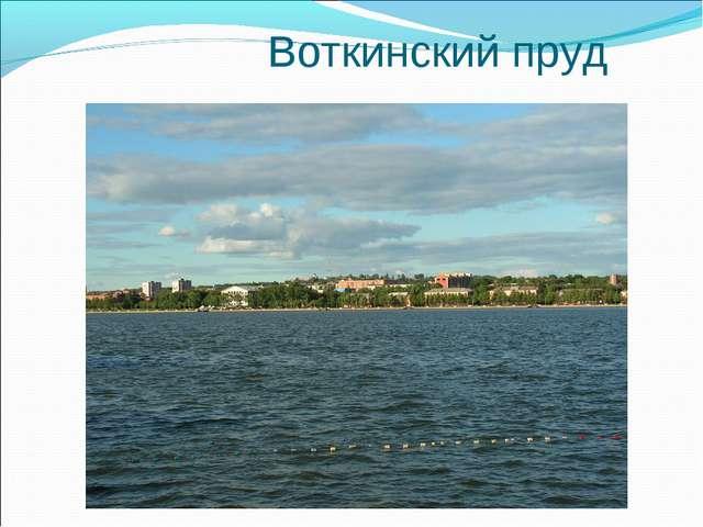 Воткинский пруд