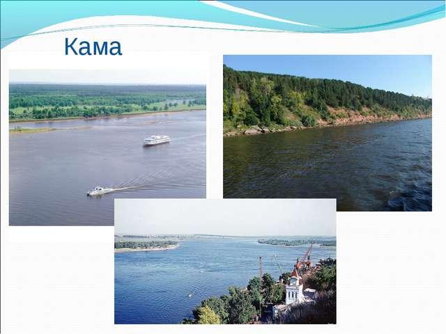 Кама Кама