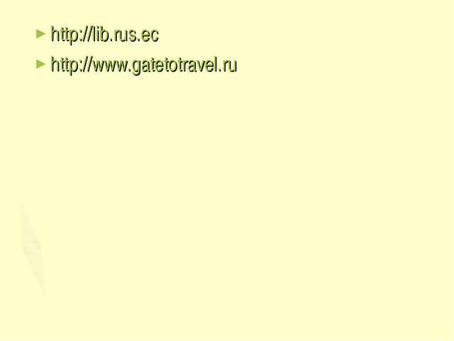 http://lib.rus.ec http://www.gatetotravel.ru