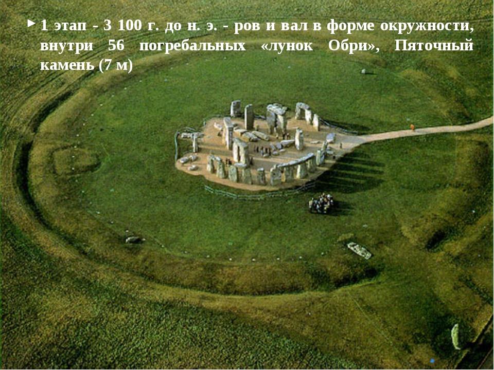 1 этап - 3 100 г. до н. э. - ров и вал в форме окружности, внутри 56 погребал...