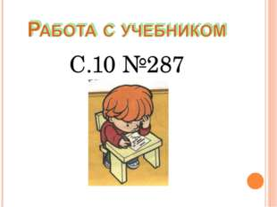 С.10 №287