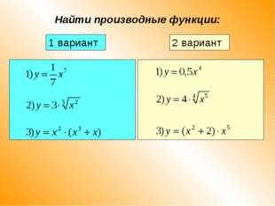 Найти производные функции: 1 вариант 2 вариант
