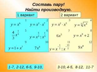 Составь пару! Найти производную. 1-7, 2-12, 3-10, 4-5, 6-5, 8-12, 9-10, 11-7