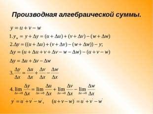 Производная алгебраической суммы.