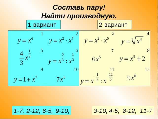 Составь пару! Найти производную. 1-7, 2-12, 3-10, 4-5, 6-5, 8-12, 9-10, 11-7...