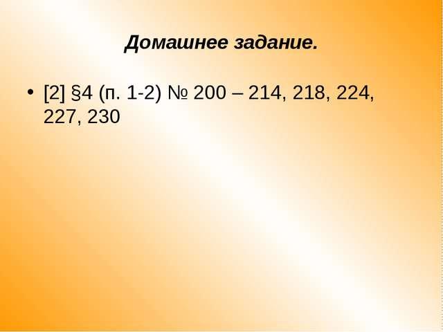 Домашнее задание. [2] §4 (п. 1-2) № 200 – 214, 218, 224, 227, 230