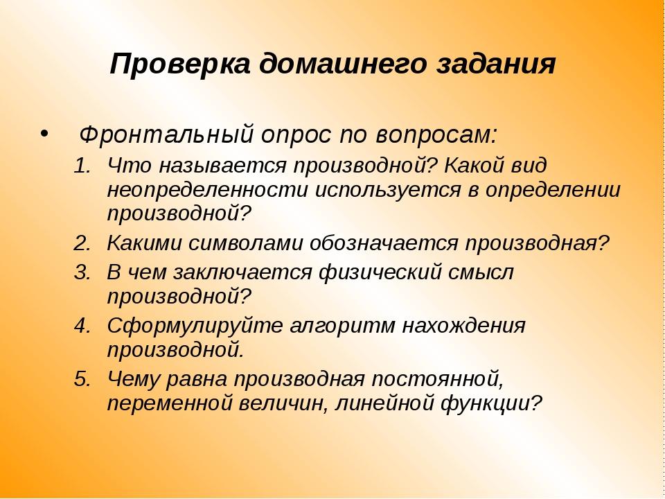 Проверка домашнего задания Фронтальный опрос по вопросам: Что называется прои...