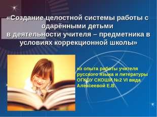 «Создание целостной системы работы с одарёнными детьми в деятельности учителя