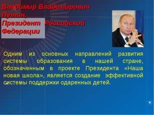 Владимир Владимирович Путин, Президент Российской Федерации . Одним из основн