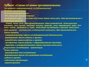Проект: «Сказка об имени прилагательном» Тип проекта: информационный, исследо