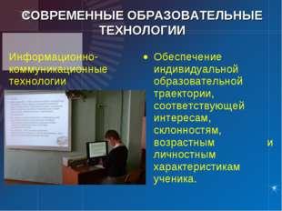 СОВРЕМЕННЫЕ ОБРАЗОВАТЕЛЬНЫЕ ТЕХНОЛОГИИ Информационно-коммуникационные техноло