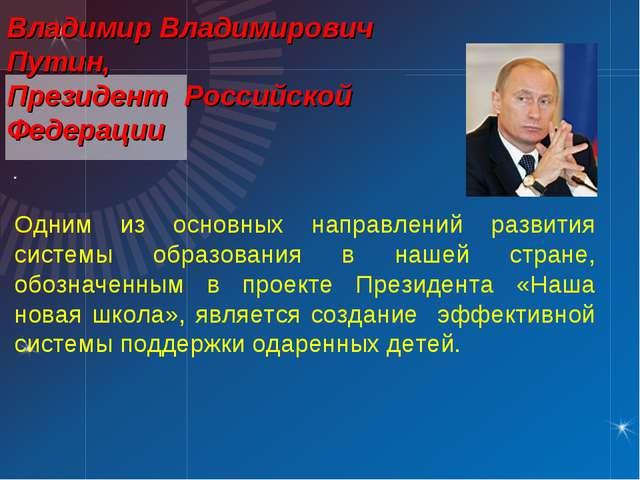 Владимир Владимирович Путин, Президент Российской Федерации . Одним из основн...