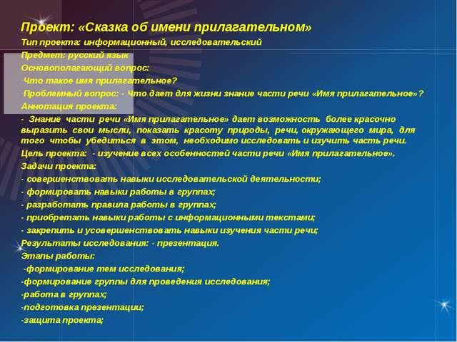 Проект: «Сказка об имени прилагательном» Тип проекта: информационный, исследо...